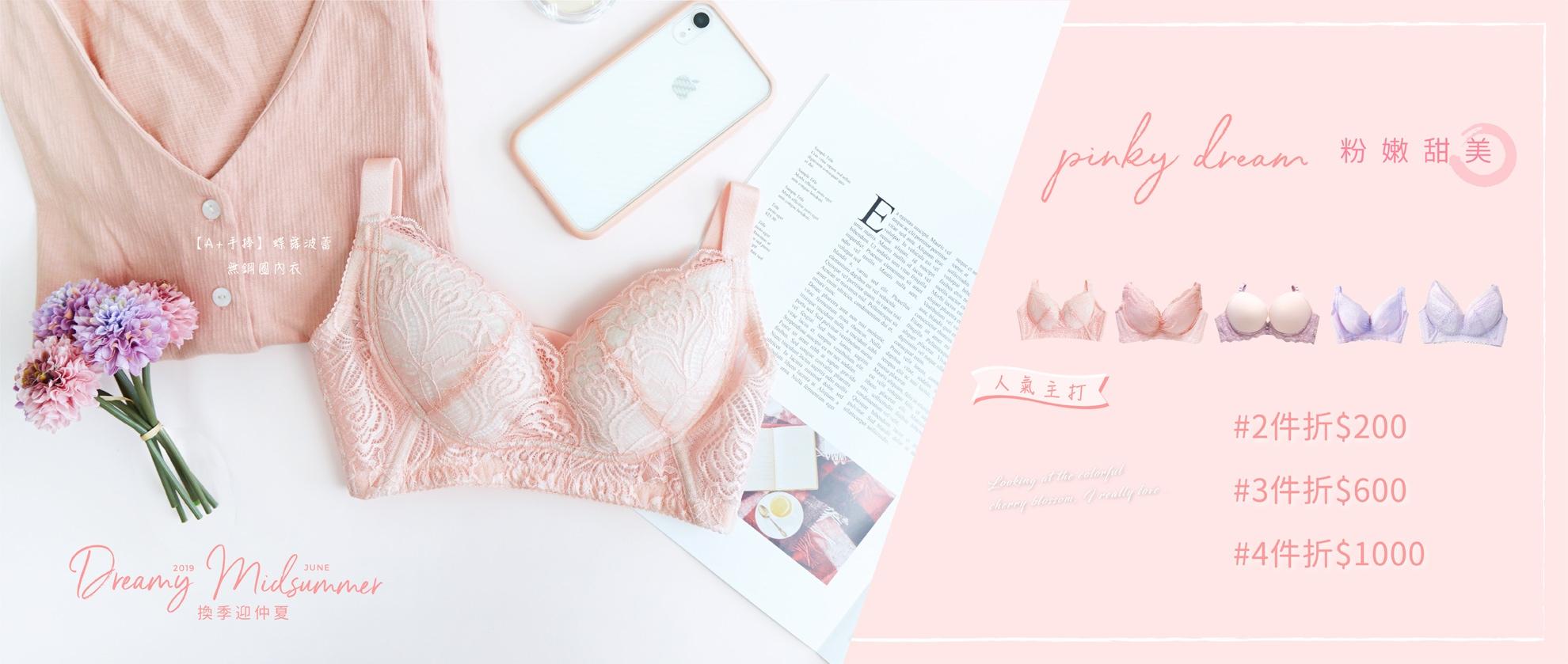 20190610_pinkydream