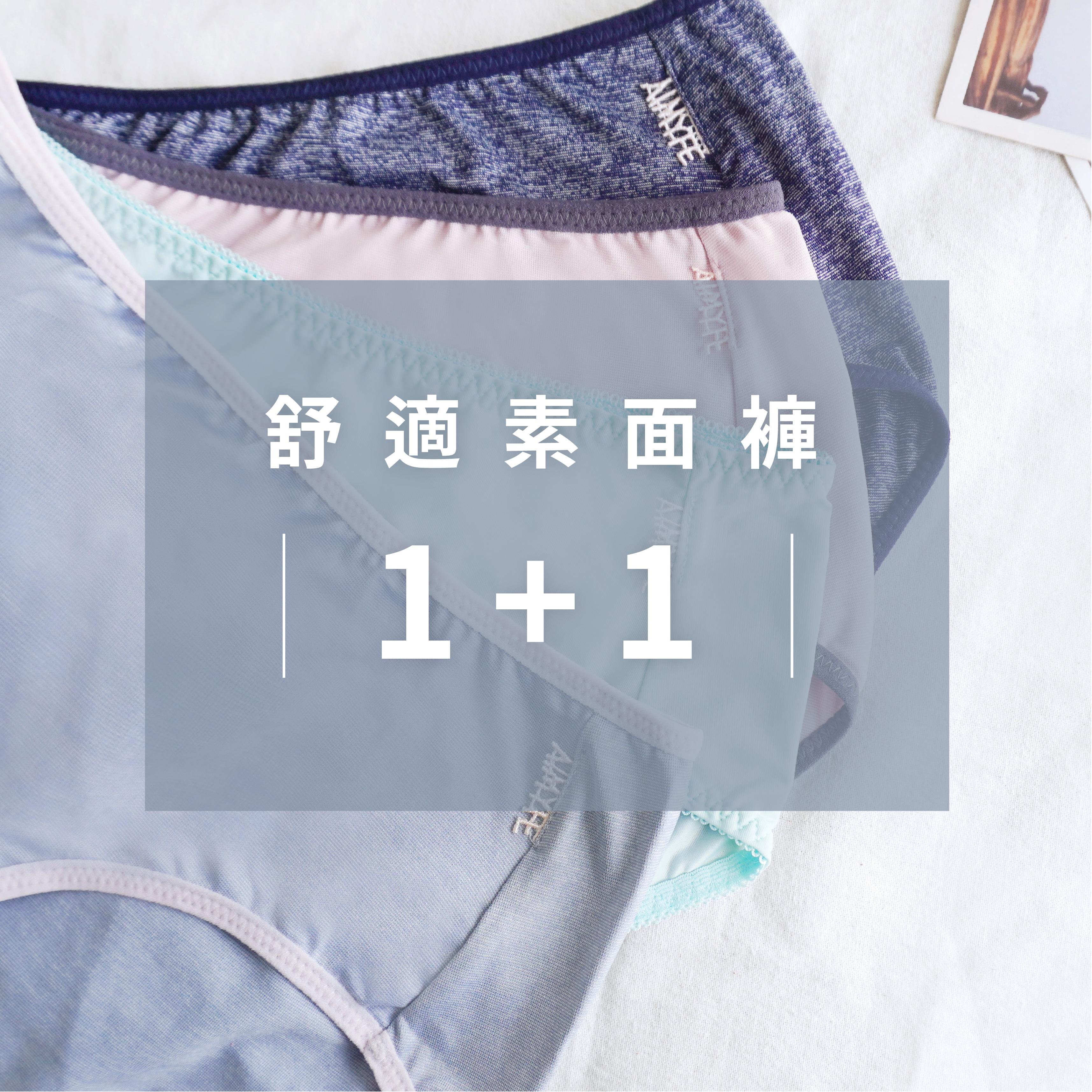 舒適素面褲  1+1=$549