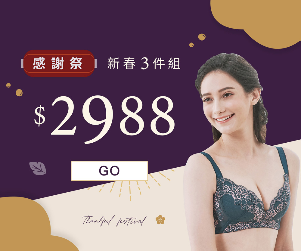 20210104_thanksale_bra2988