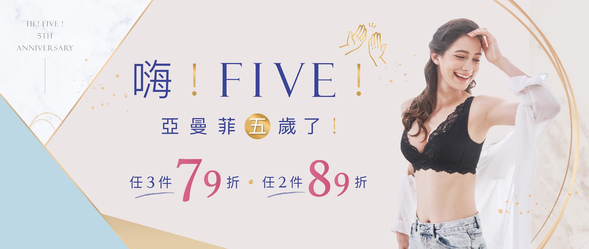 20190916_5thbirthday_sale