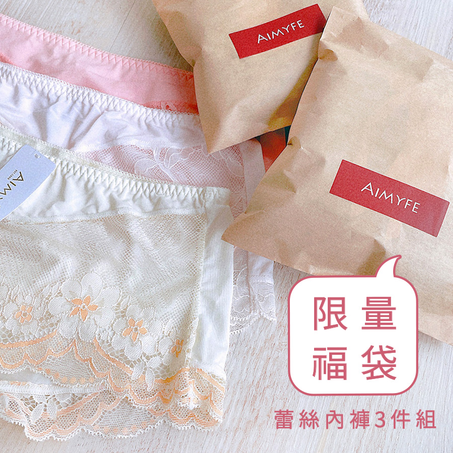【限量福袋】蕾絲內褲3件組