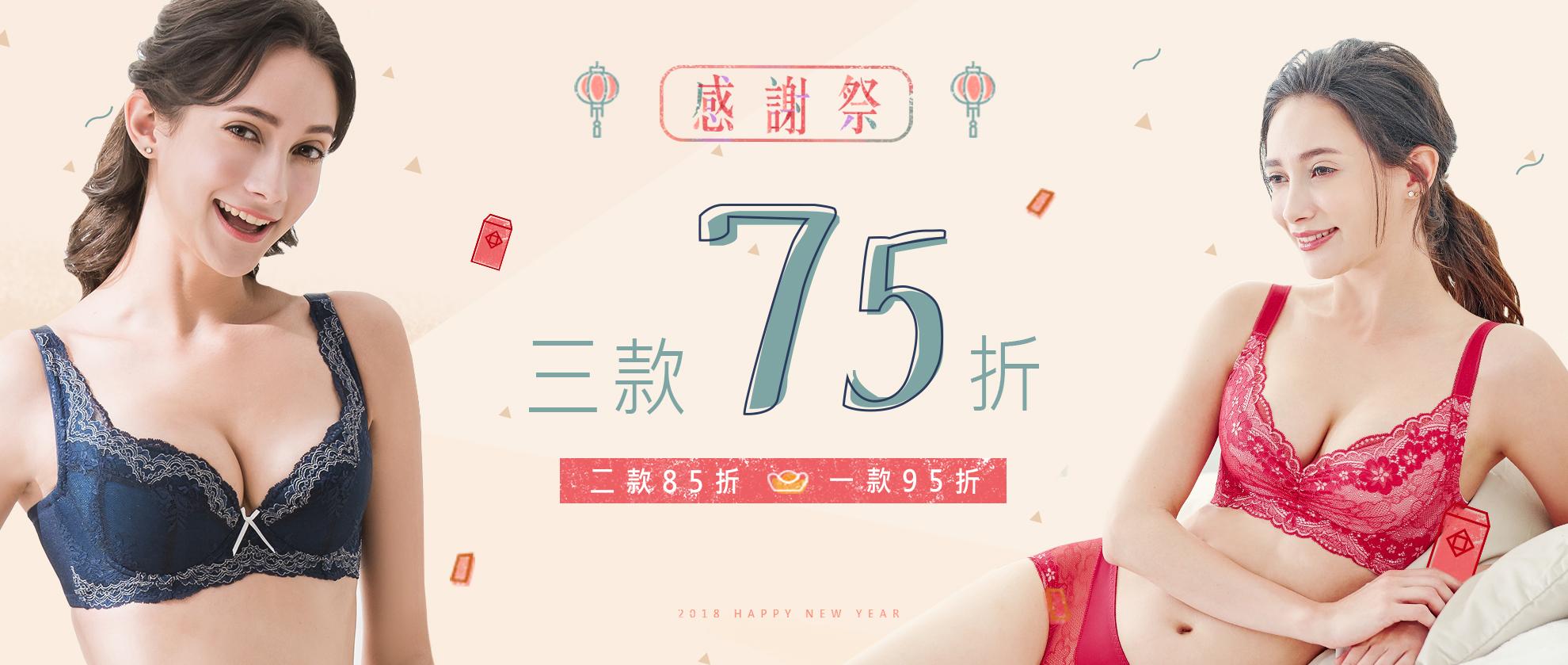2018感謝祭_任3款75折