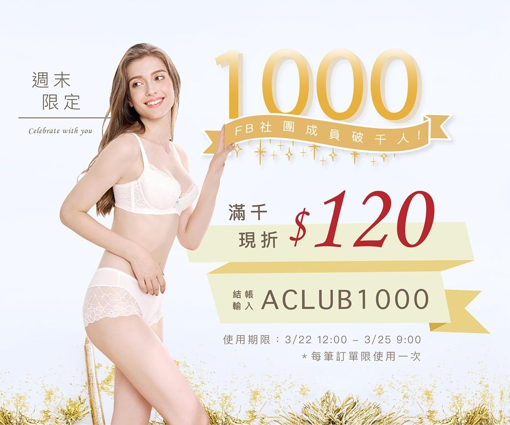 20190322_aclub1000