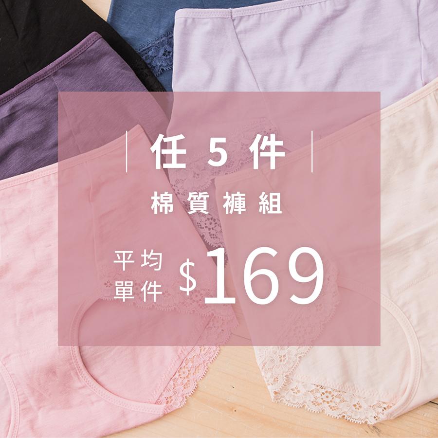 棉質單品內褲 五件組